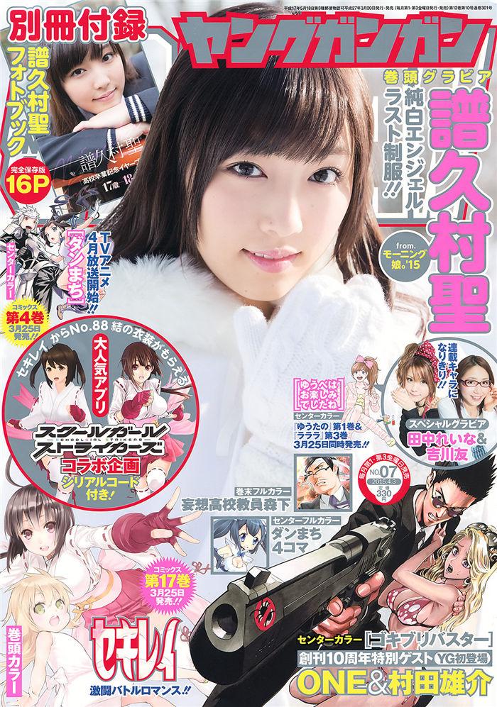 [Young Gangan] 2015 No.07 (谱久村圣) 日系杂志-第1张