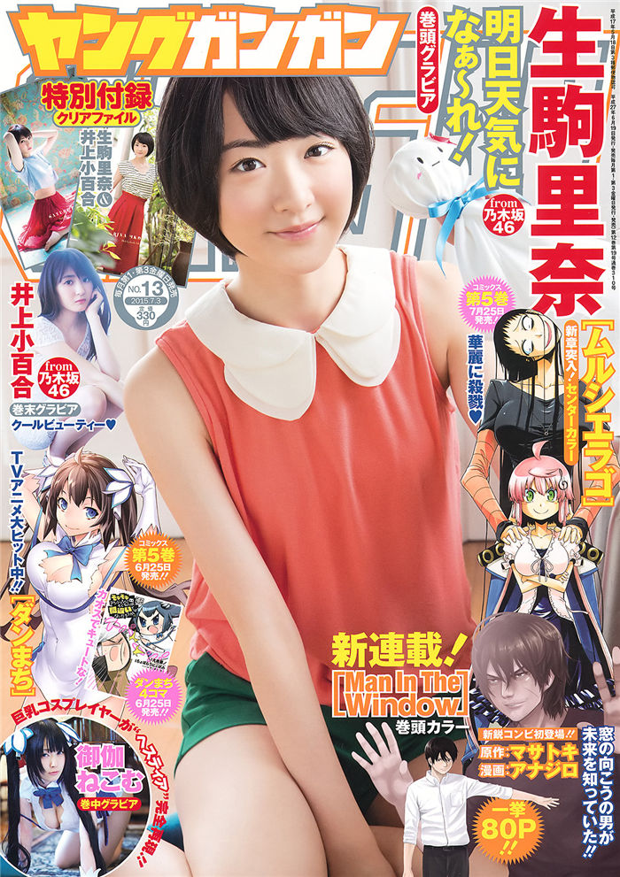 [Young Gangan] 2015 No.13 (生驹里奈 御伽ねこむ 井上小百合) 日系杂志-第1张