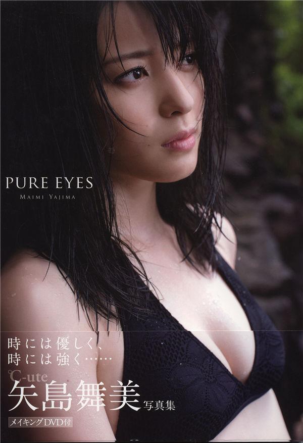 矢岛舞美写真集《PURE EYES》高清全本[100P] 日系套图-第1张