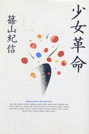 筱山纪信摄影作品《少女革命》高清全本[89P] 日系套图-第1张