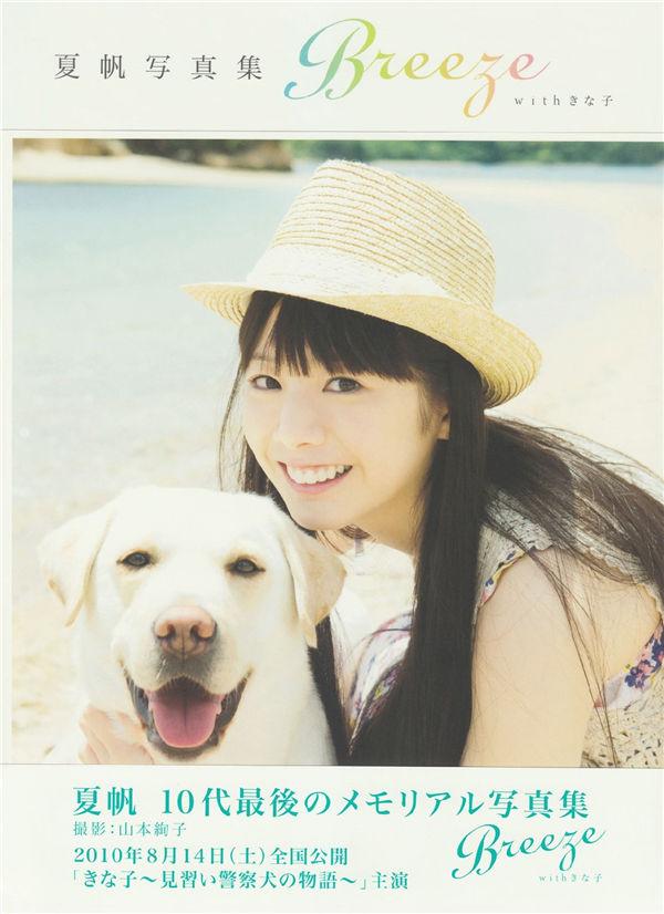 夏帆写真集《Breeze With Kinako》高清全本[125P] 日系套图-第1张