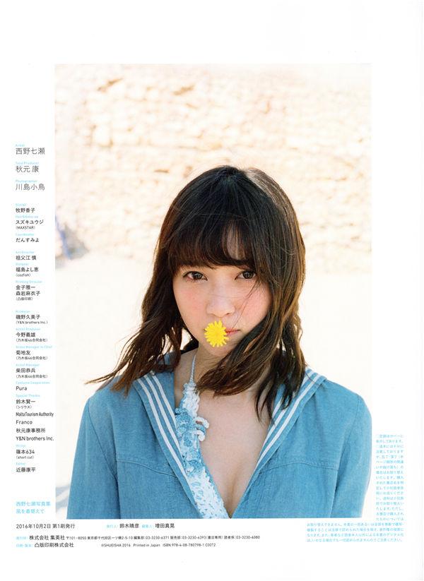 西野七濑写真集《风を着替えて》高清全本[167P] 日系套图-第7张