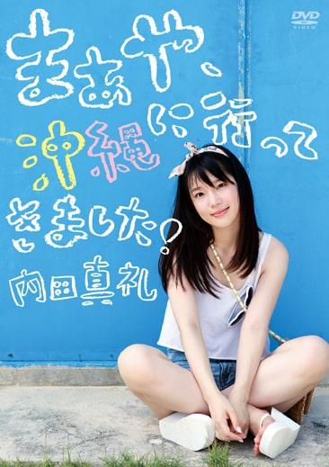 内田真礼DVD写真集《まあや 沖縄に行ってきましたっ!》高清完整版[357M] 日系视频-第1张