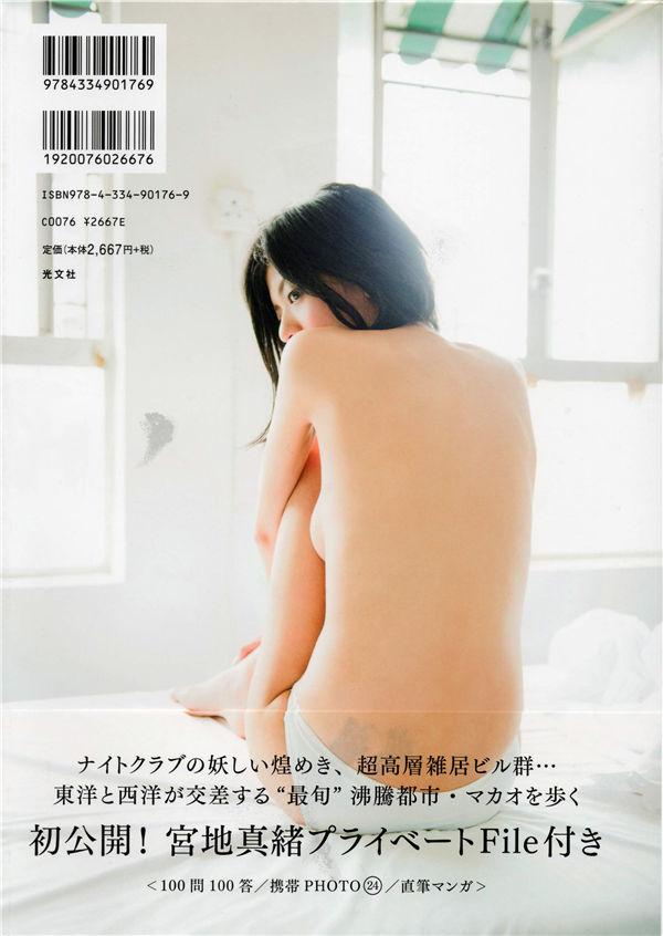 宫地真绪写真集《Decada》高清全本[100P] 日系套图-第2张