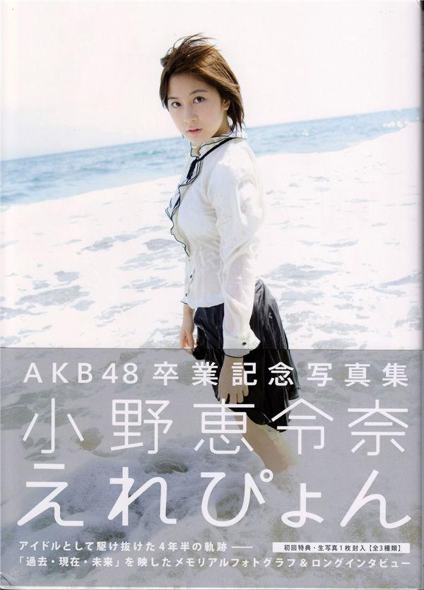 小野惠令奈写真集《えれぴょん》高清全本[126P] 日系套图-第1张