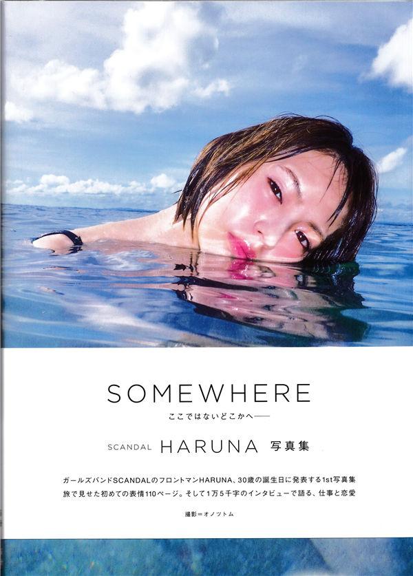 小野春菜写真集《SOMEWHERE》高清全本[128P] 日系套图-第1张