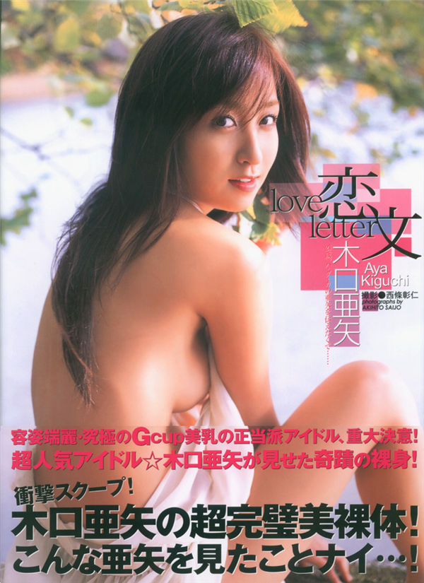 木口亚矢写真集《恋文·Love Letter》高清全本[183P] 日系套图-第1张