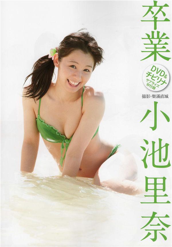 小池里奈写真集《卒业》高清全本[110P] 日系套图-第2张