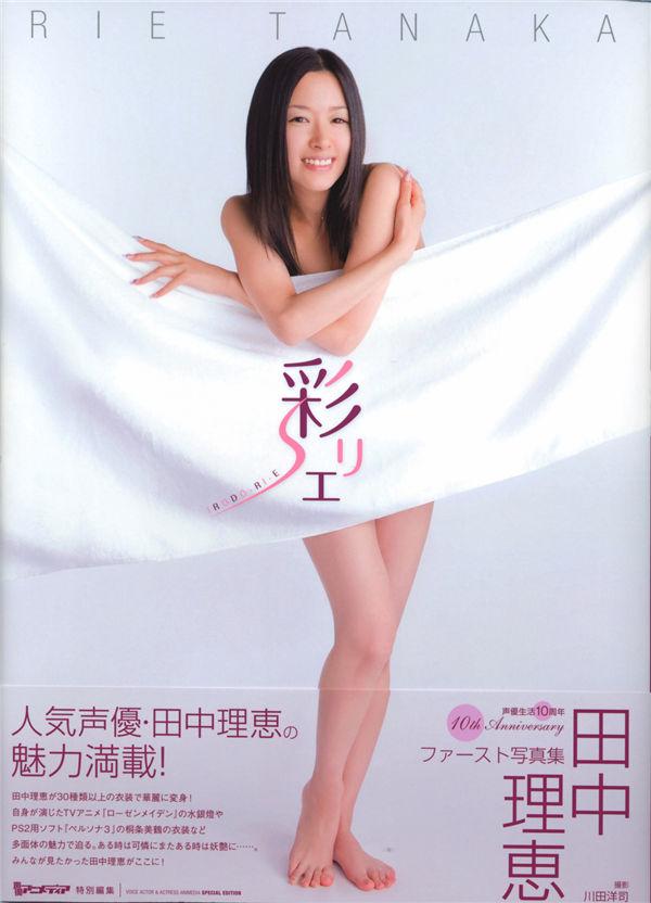 田中理恵写真集《彩リエ》高清全本[90P] 日系套图-第1张
