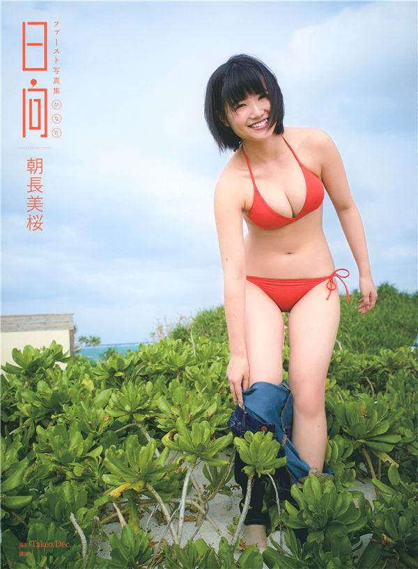 朝长美樱1ST写真集《日向》高清全本[105P] 日系套图-第1张