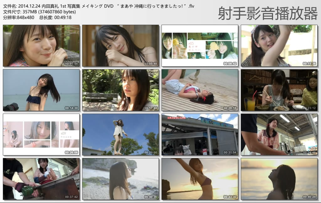 内田真礼DVD写真集《まあや 沖縄に行ってきましたっ!》高清完整版[357M] 日系视频-第2张