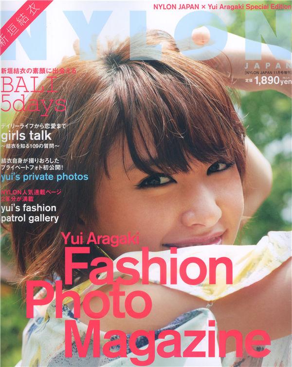 新垣结衣写真集《Fashion Photo Magazine 2012》高清全本[116P] 日系套图-第1张