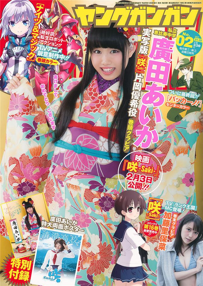 [Young Gangan] 2017 No.02 (广田爱花 加藤里保菜) 日系杂志-第1张