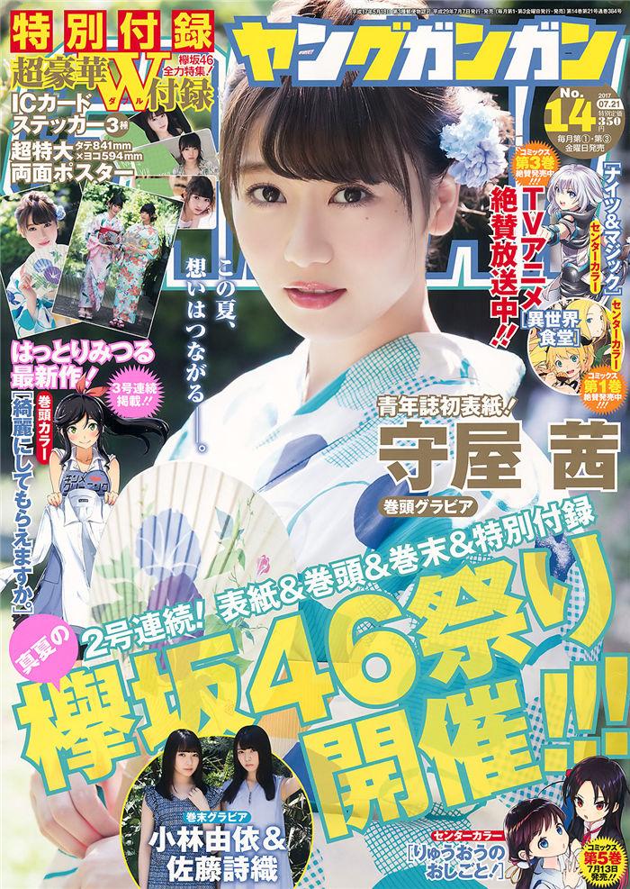 [Young Gangan] 2017 No.14 (守屋茜 小林由依 佐藤诗织) 日系杂志-第1张