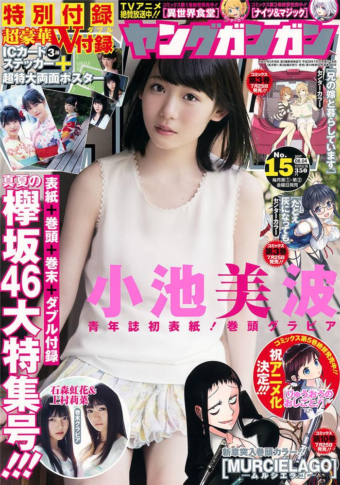 [Young Gangan] 2017 No.15 (小池美波 石森虹花 上村莉菜) 日系杂志-第1张