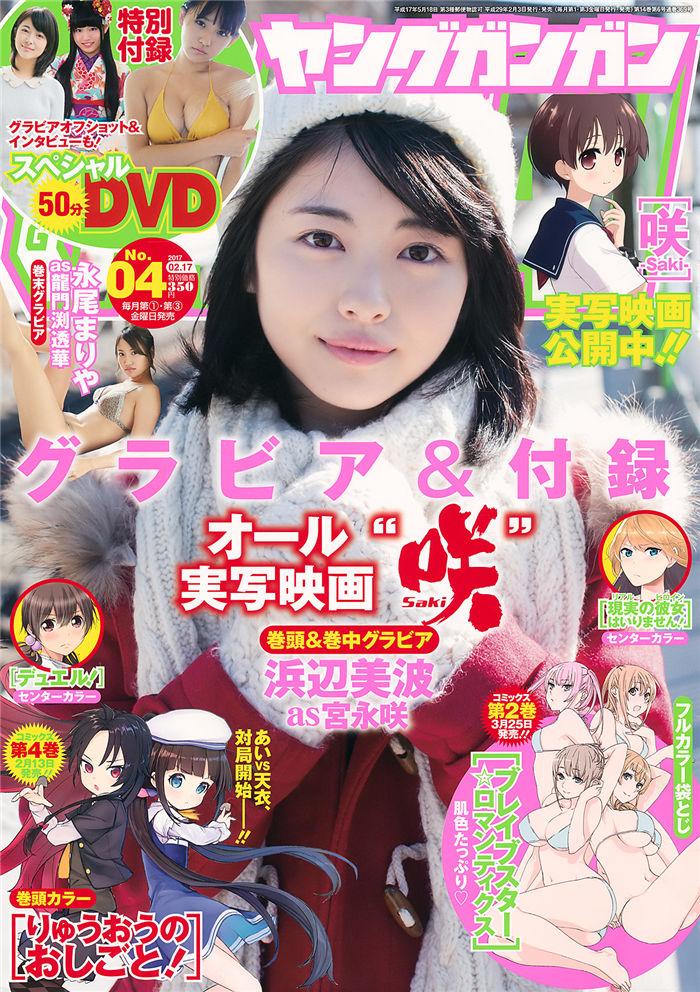 [Young Gangan] 2017 No.04 (滨边美波 永尾玛利亚) 日系杂志-第1张