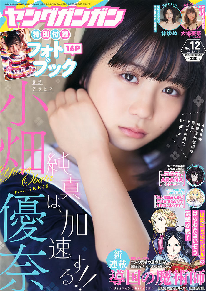 [Young Gangan] 2018 No.12 (小畑优奈 大场美奈 林ゆめ) 日系杂志-第1张