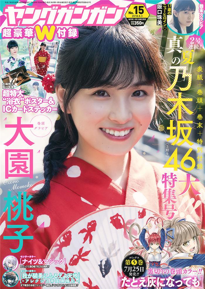 [Young Gangan] 2018 No.15 (大园桃子 阪口珠美) 日系杂志-第1张
