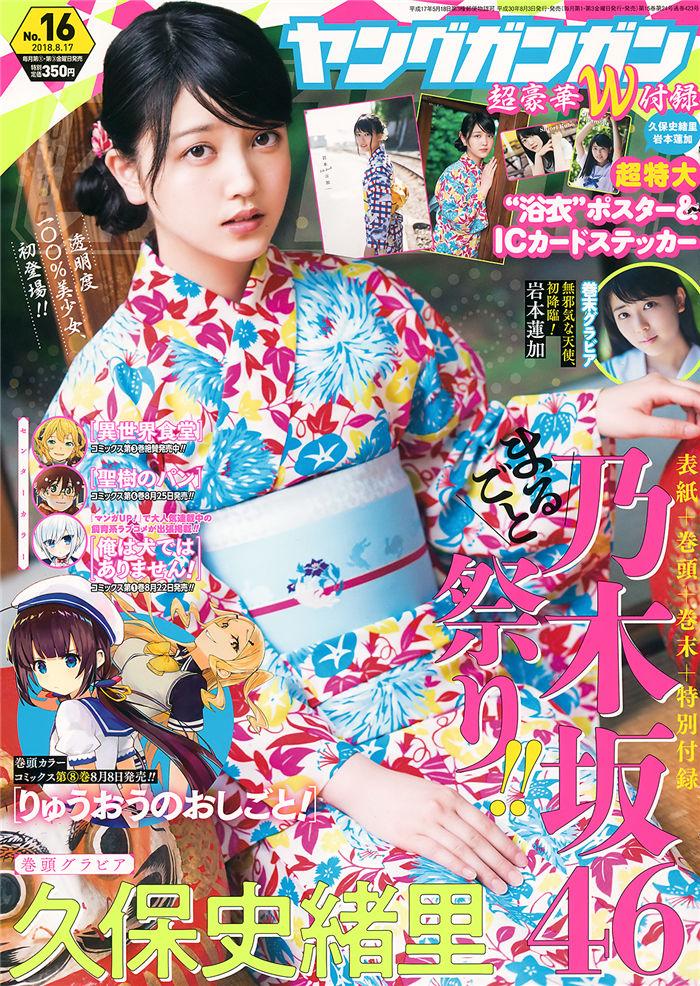 [Young Gangan] 2018 No.16 (久保史绪里 岩本莲加) 日系杂志-第1张