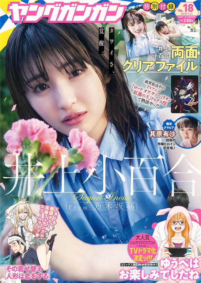 [Young Gangan] 2018 No.18 (井上小百合 其原有沙) 日系杂志-第1张