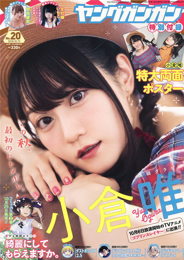 [Young Gangan] 2018 No.20 (小仓唯 关根优那 生牡蛎いもこ) 日系杂志-第1张