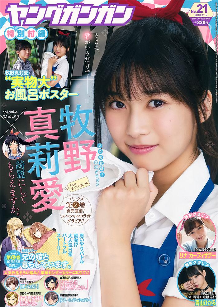 [Young Gangan] 2018 No.21 (牧野真莉爱 リナ・カーフィザデー 青山光) 日系杂志-第1张