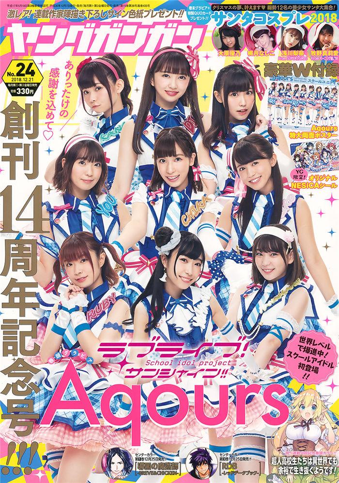 [Young Gangan] 2018 No.24 (Aqours) 日系杂志-第1张