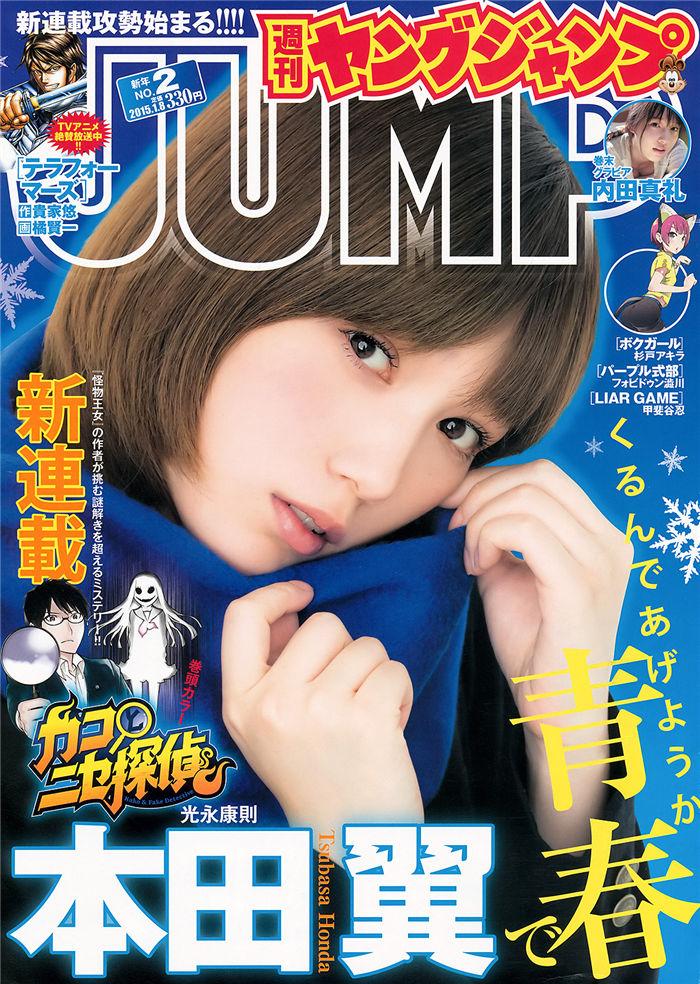 [Young Jump] 2015 No.02 (本田翼 内田真礼) 日系杂志-第1张