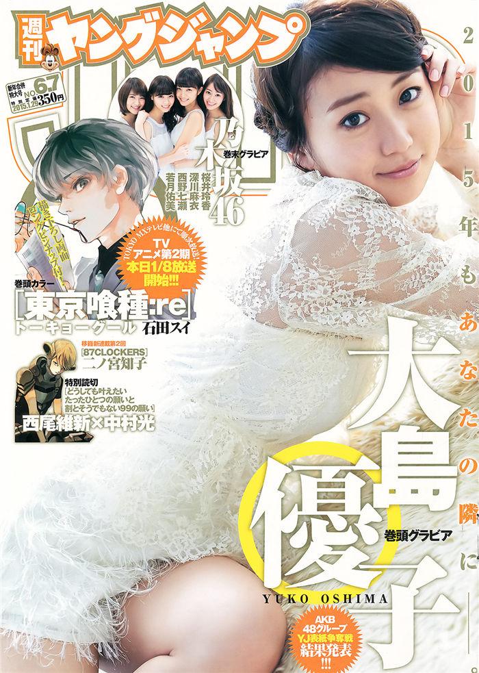 [Young Jump] 2015 No.06-07 (大岛优子 乃木坂46) 日系杂志-第1张