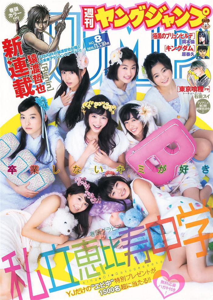 [Young Jump] 2015 No.08 (私立惠比寿中学 高嶋菜七 樱井纱季) 日系杂志-第1张