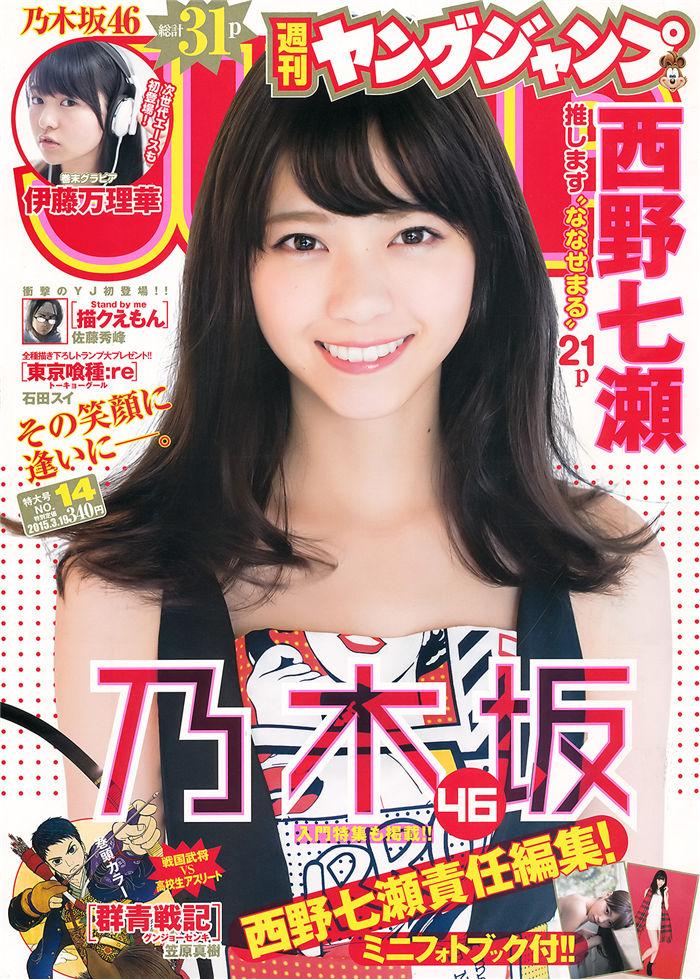 [Young Jump] 2015 No.14 (西野七濑 伊藤万理华) 日系杂志-第1张
