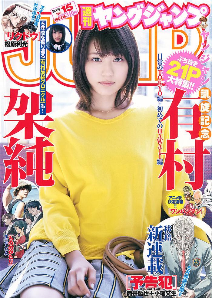 [Young Jump] 2015 No.15 (有村架纯) 日系杂志-第1张