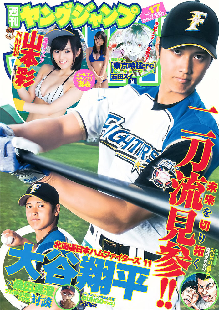 [Young Jump] 2015 No.17 (山本彩 益田惠梨菜) 日系杂志-第1张