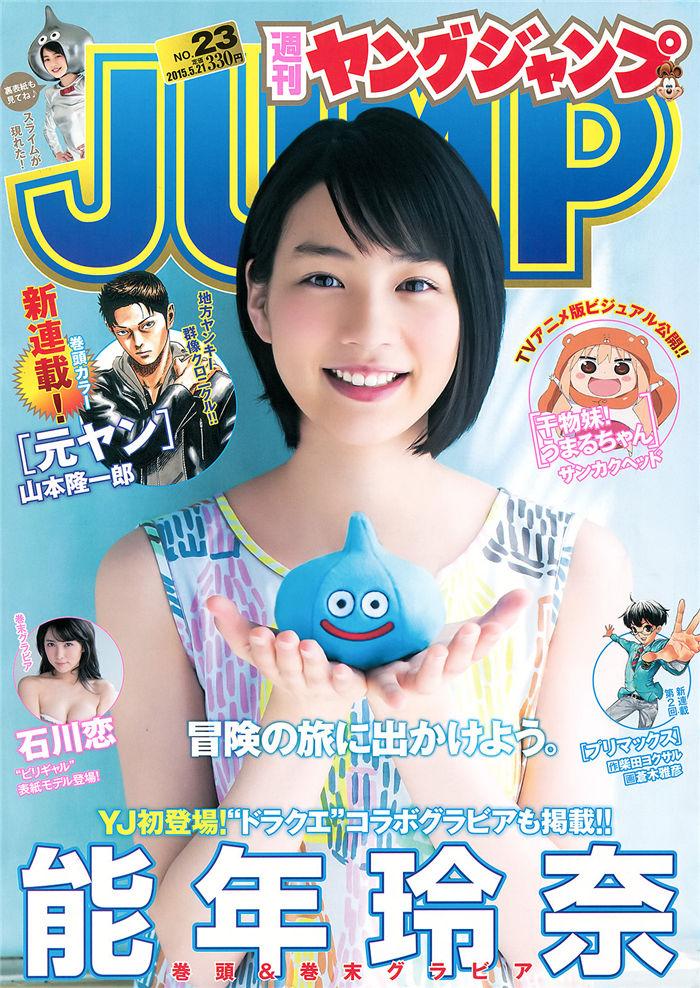 [Young Jump] 2015 No.23 (能年玲奈 石川恋) 日系杂志-第1张