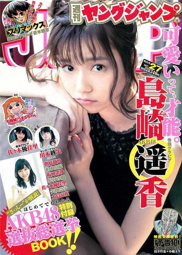 [Young Jump] 2015 No.27 (岛崎遥香 佐佐木优佳里) 日系杂志-第1张