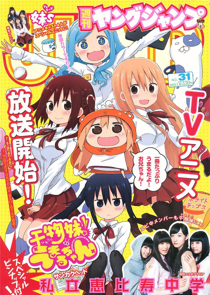 [Young Jump] 2015 No.31 (私立惠比寿中学) 日系杂志-第1张