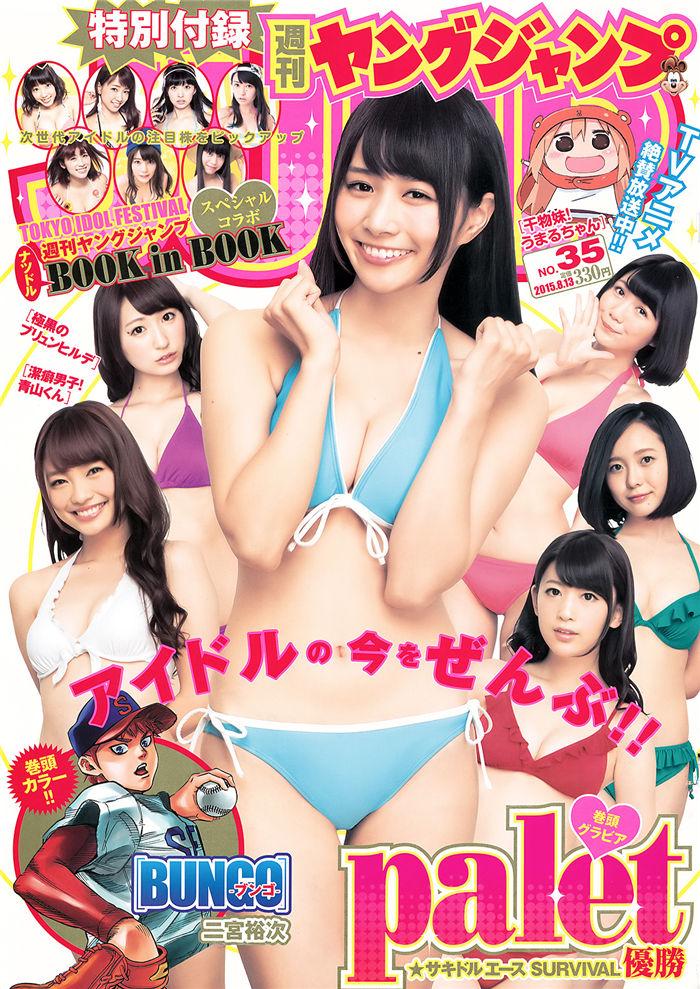 [Young Jump] 2015 No.35 (palet) 日系杂志-第1张