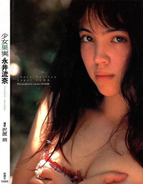 永井流奈写真集《少女果实》高清全本[90P] 日系套图-第1张
