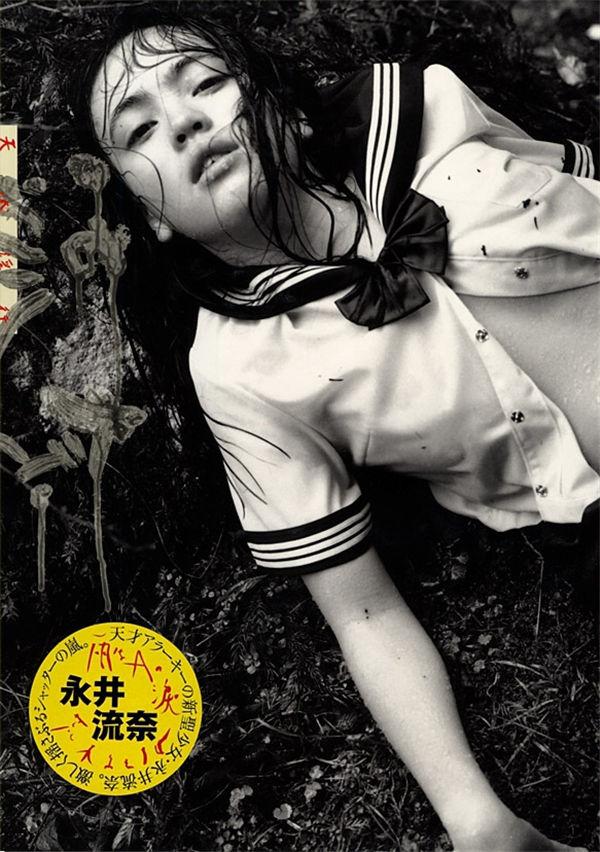 永井流奈写真集《天城淫行》高清全本[68P] 日系套图-第1张