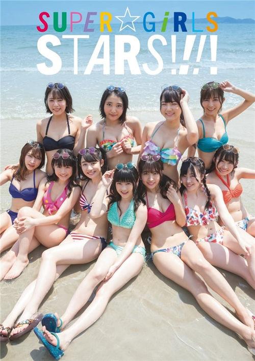 SUPER☆GiRLS全新DVD写真集《STARS!!!!》高清完整版[3.6G] 日系视频-第1张