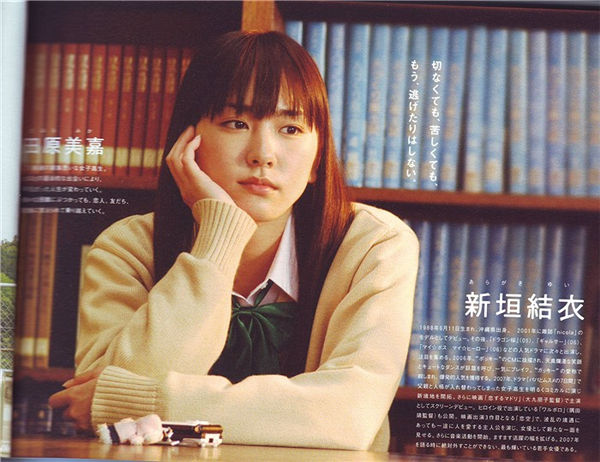 新垣结衣写真集《恋空电影画报》高清全本[95P] 日系套图-第3张