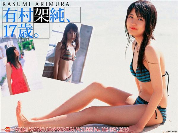 有村架纯写真集《[VYJ] No.106 Kasumi Arimura –『有村架纯、17岁』》高清全本[29P] 日系套图-第2张