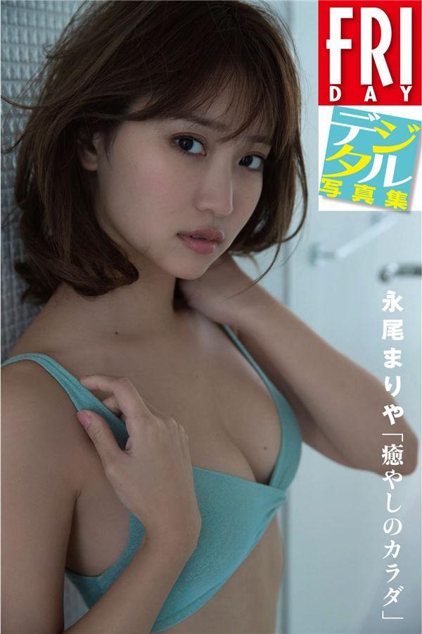 永尾玛利亚写真集《癒やしのカラダ》高清全本[55P] 日系套图-第1张