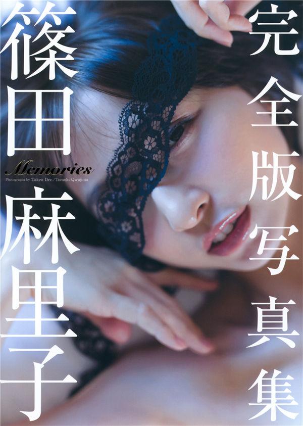 筱田麻里子写真集《Memories》高清全本[251P] 日系套图-第1张