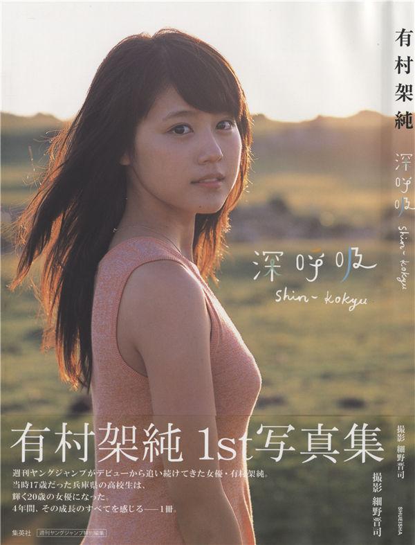 有村架纯1ST写真集《深呼吸-Shin・Kokyu-》高清全本[131P] 日系套图-第1张
