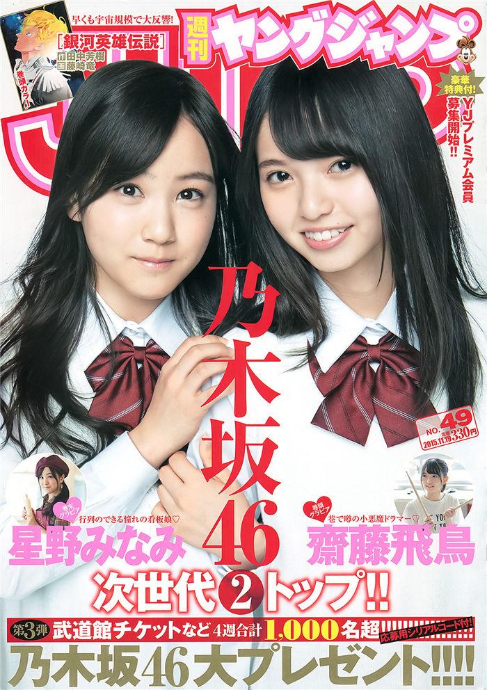 [Young Jump] 2015 No.49 (斋藤飞鸟 星野南) 日系杂志-第1张