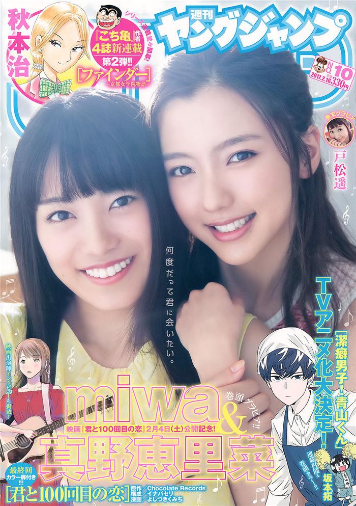 [Young Jump] 2017 No.10 (真野惠里菜 miwa 户松遥) 日系杂志-第1张