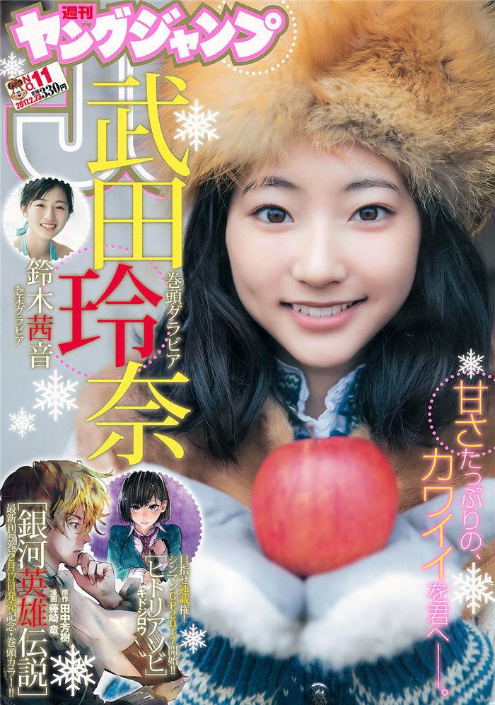 [Young Jump] 2017 No.11 (武田玲奈 铃木茜音) 日系杂志-第1张