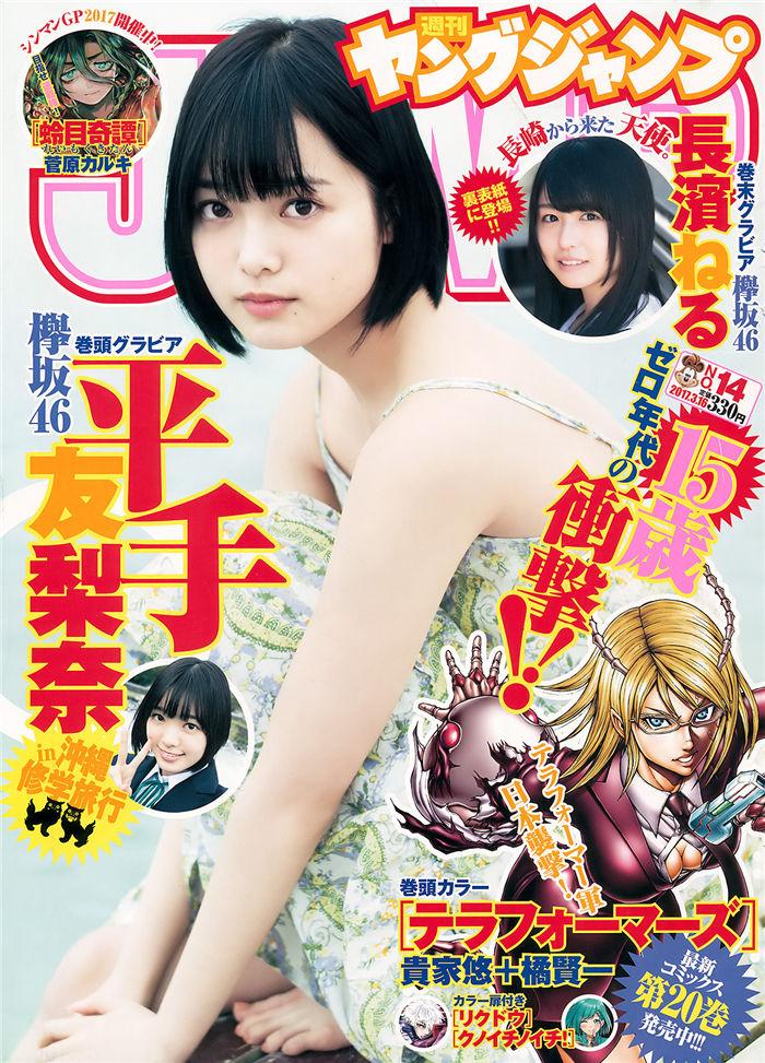 [Young Jump] 2017 No.14 (平手友梨奈 长滨宁琉) 日系杂志-第1张