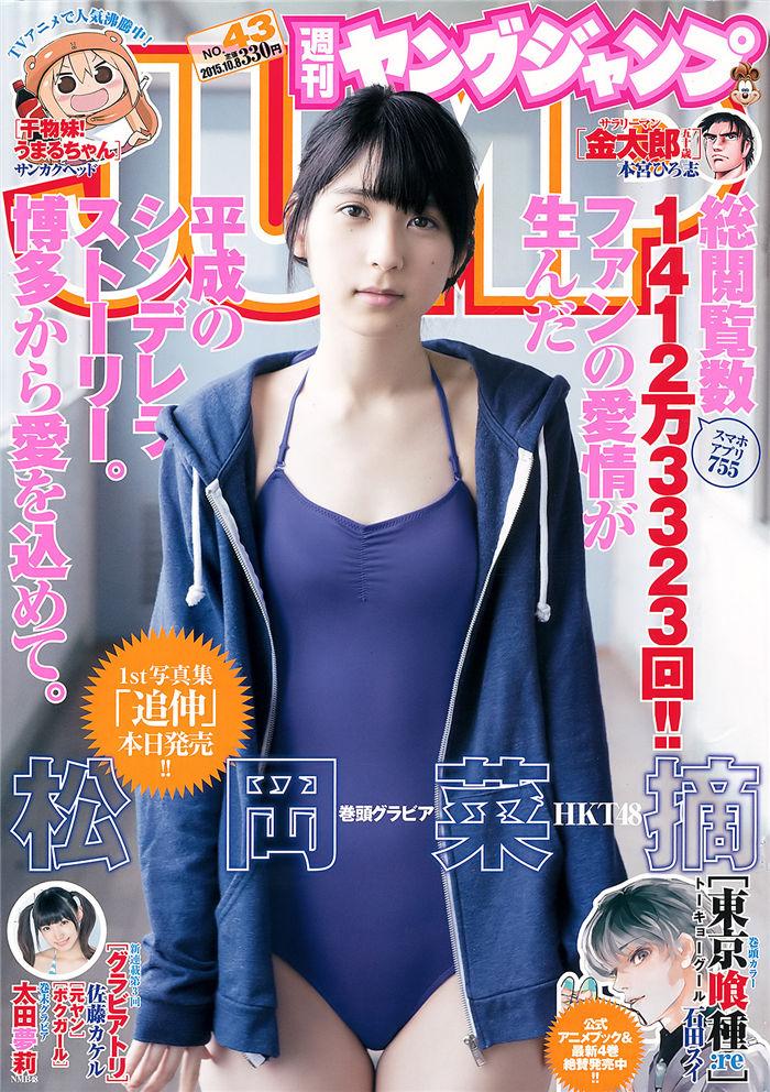 [Young Jump] 2015 No.43 (松冈菜摘 太田梦莉) 日系杂志-第1张